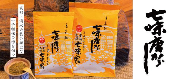 京都・清水の長い歴史で一子相伝の歴史の味を保つ
