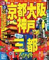 るるぶ 京都 大阪 神戸'11