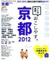 TRAVEL STYLE 京都 2012