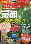 でか地図Walker京都 京清水に弊舗が掲載されました!