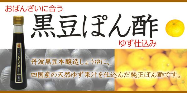 丹波黒豆で作った黒豆ぽん酢。ページバナー