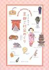 オトナ女子の京都ご利益めぐりに弊舗が掲載されました!