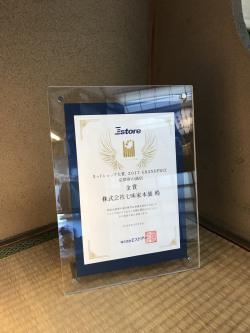 ネットショップ大賞金賞 京都府の銘店 盾