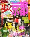 まっぷる歩く京都'14 に弊舗が紹介されました!!