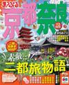 まっぷる京都奈良'13 ぶらり坂道に弊舗が掲載されました!