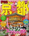 まっぷる 京都 '14最新版 に弊舗が紹介されました!!