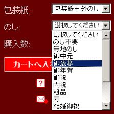 「のし」選択メニュー