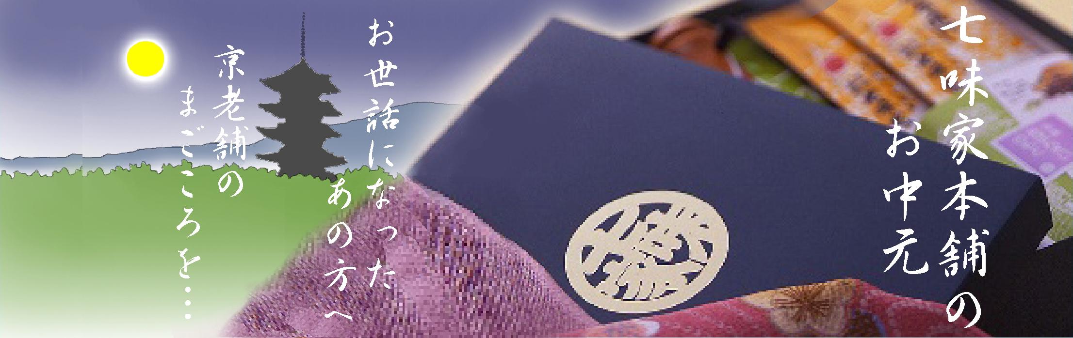 お世話になったあの方へ 京都から 心を込めた贈り物