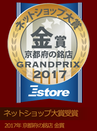 ネットショップ大賞 金賞 京都府の銘店