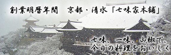 京都清水寺雪景色